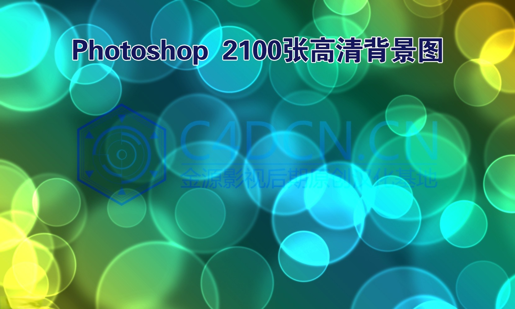 photoshop 图片素材库(2100张高清背景图)