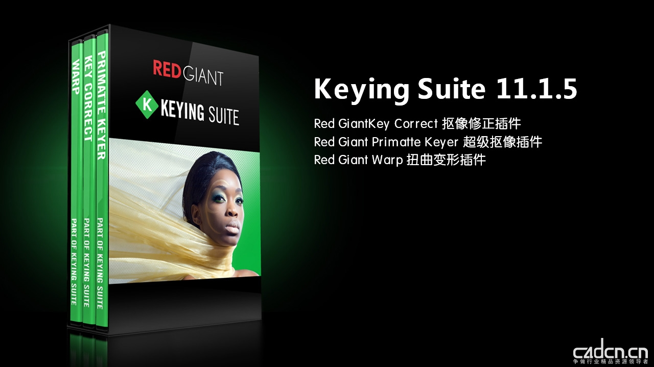 Red Giant Keying Suite.jpg