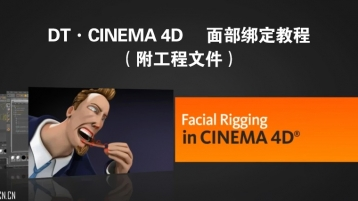 Digital Tutors C4D面部绑定教程 (含工程文件)